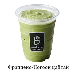 Green Tea Frappeno