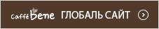 Caffe Bene ГЛОБАЛЬ САЙТ