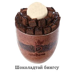 Chocolate Bingsu